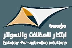 مظلات ,مظلات الرياض,سواتر الرياض ,مظلات وسواتر الرياض